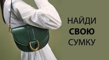 купить сумку киев